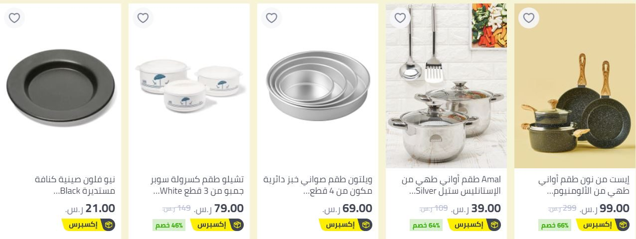 خصومات Noon 2020 في رمضان علي منتجات المطبخ
